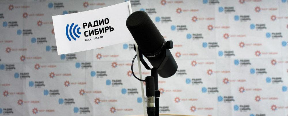 Слушать радио Радио Сибирь онлайн, Улан-Удэ