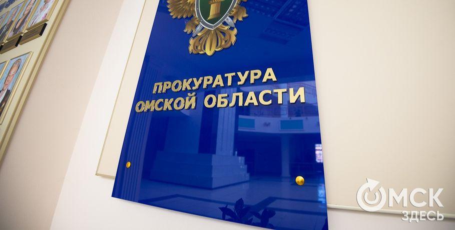 Генпрокуратура выявила многочисленные нарушения вработе омского СКК им.Блинова