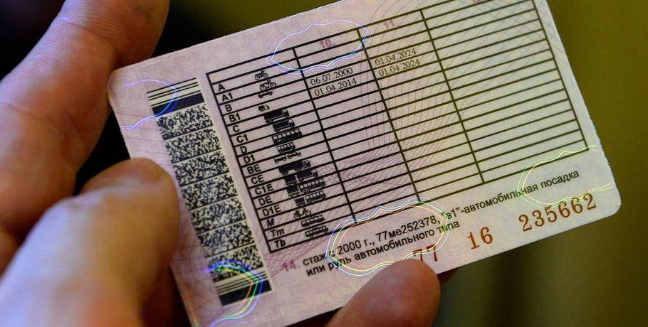 Омский ученик купил поддельные права после 5-ти безуспешных попыток сдать экзамены