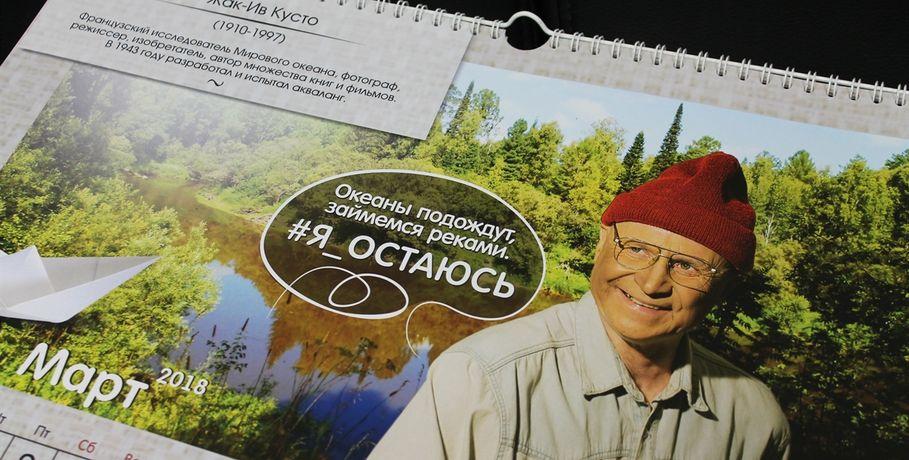 Минкульт убеждает непокидать Омск при помощи календаря