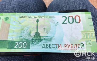 Сибиряк продаёт 200-рублёвую купюру за 1,5 миллиона